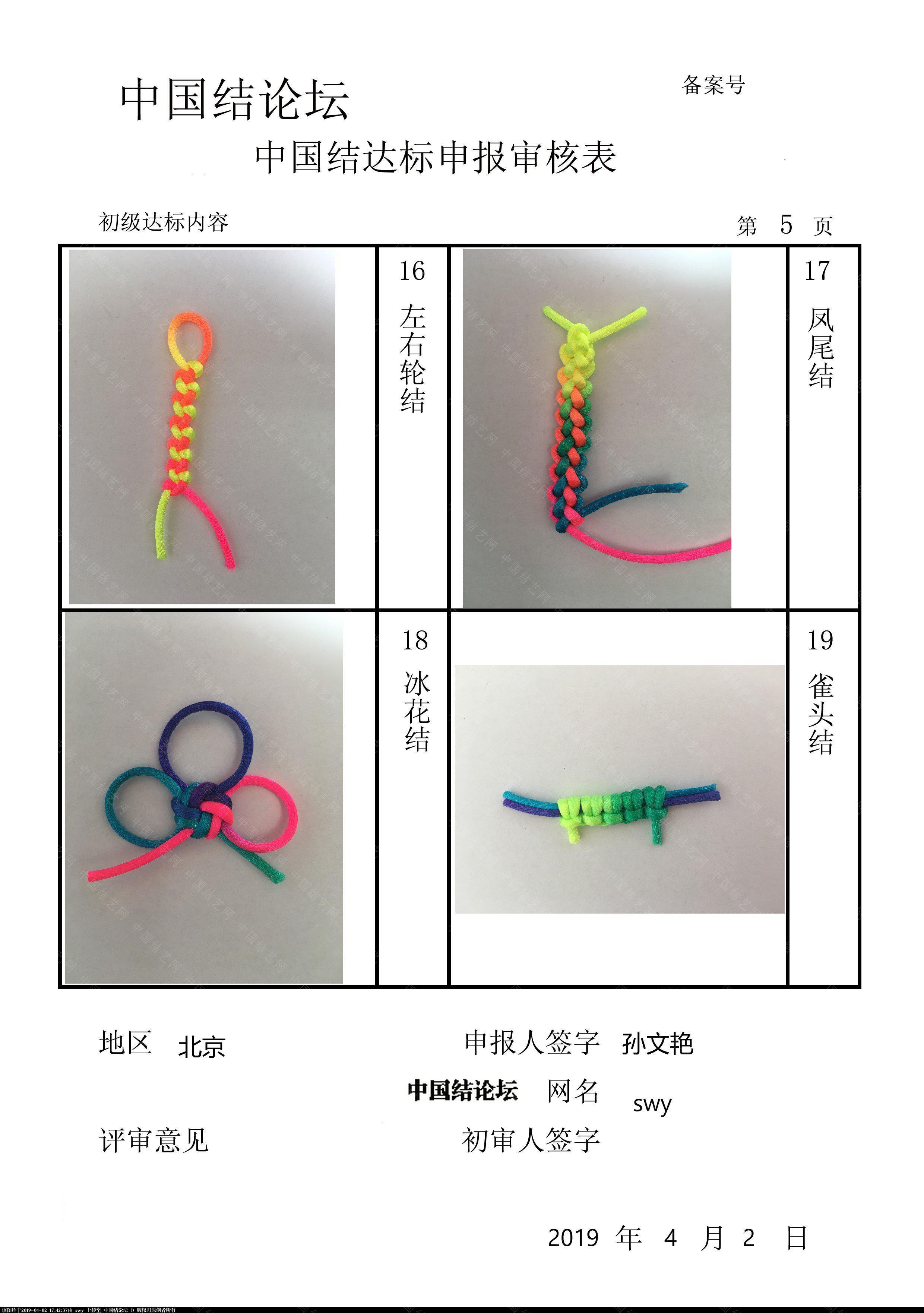中国结论坛 swy-初级达标申请稿件  中国绳结艺术分级达标审核 163640p055054j6njj8f5z