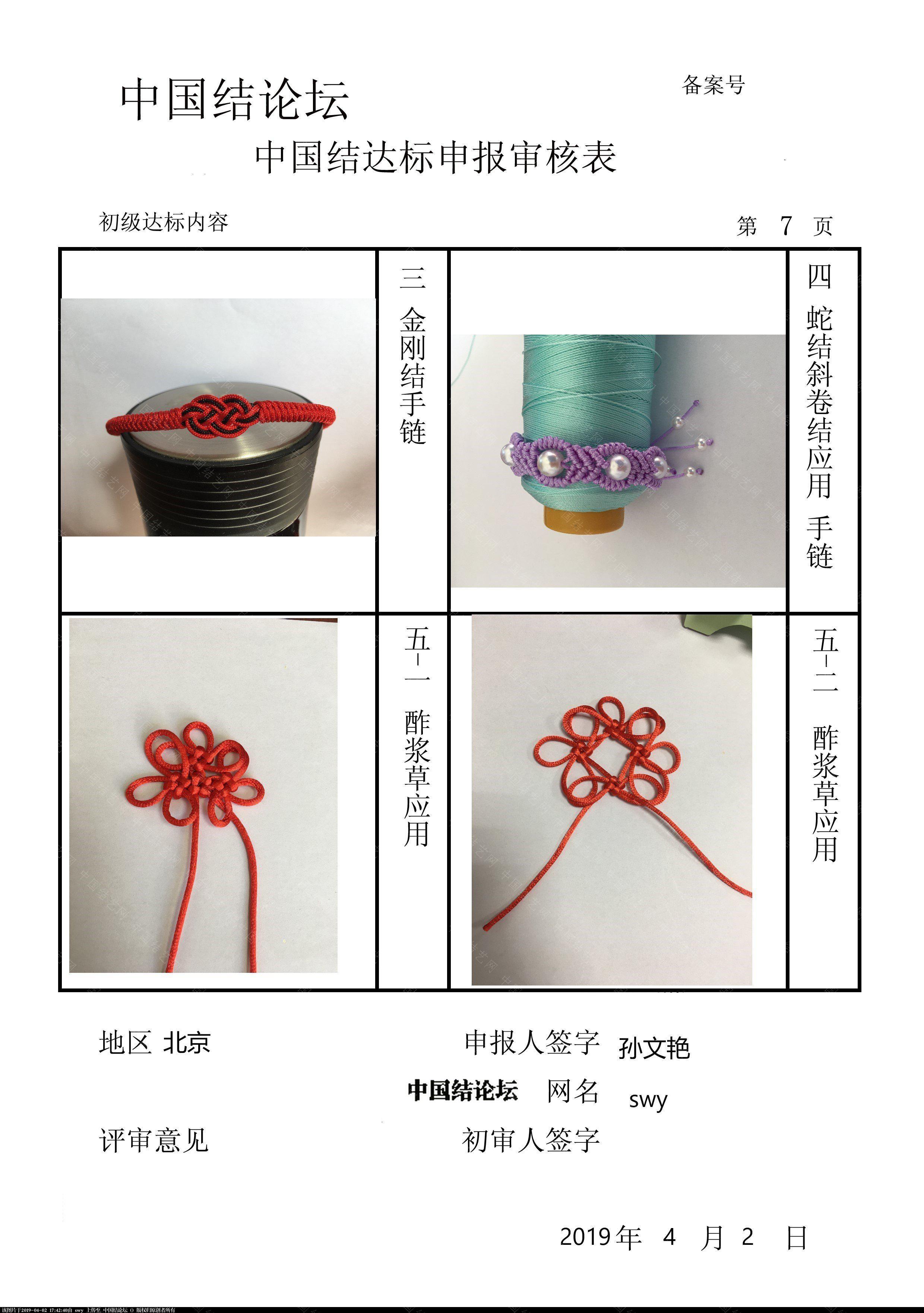 中国结论坛 swy-初级达标申请稿件  中国绳结艺术分级达标审核 163648hq8o9gvsro9ktk5o
