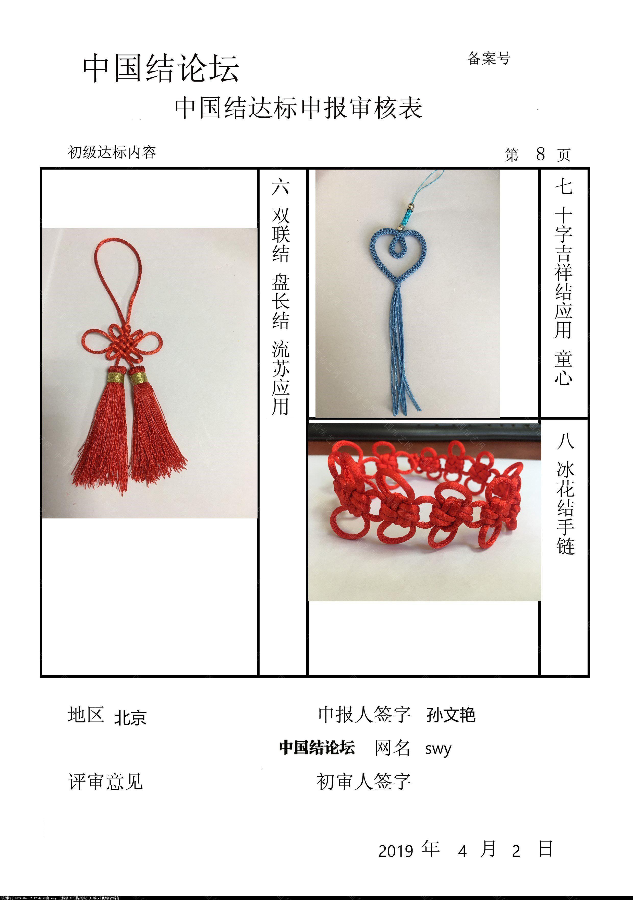 中国结论坛 swy-初级达标申请稿件  中国绳结艺术分级达标审核 174116c7ushqhu1c1m5f4h