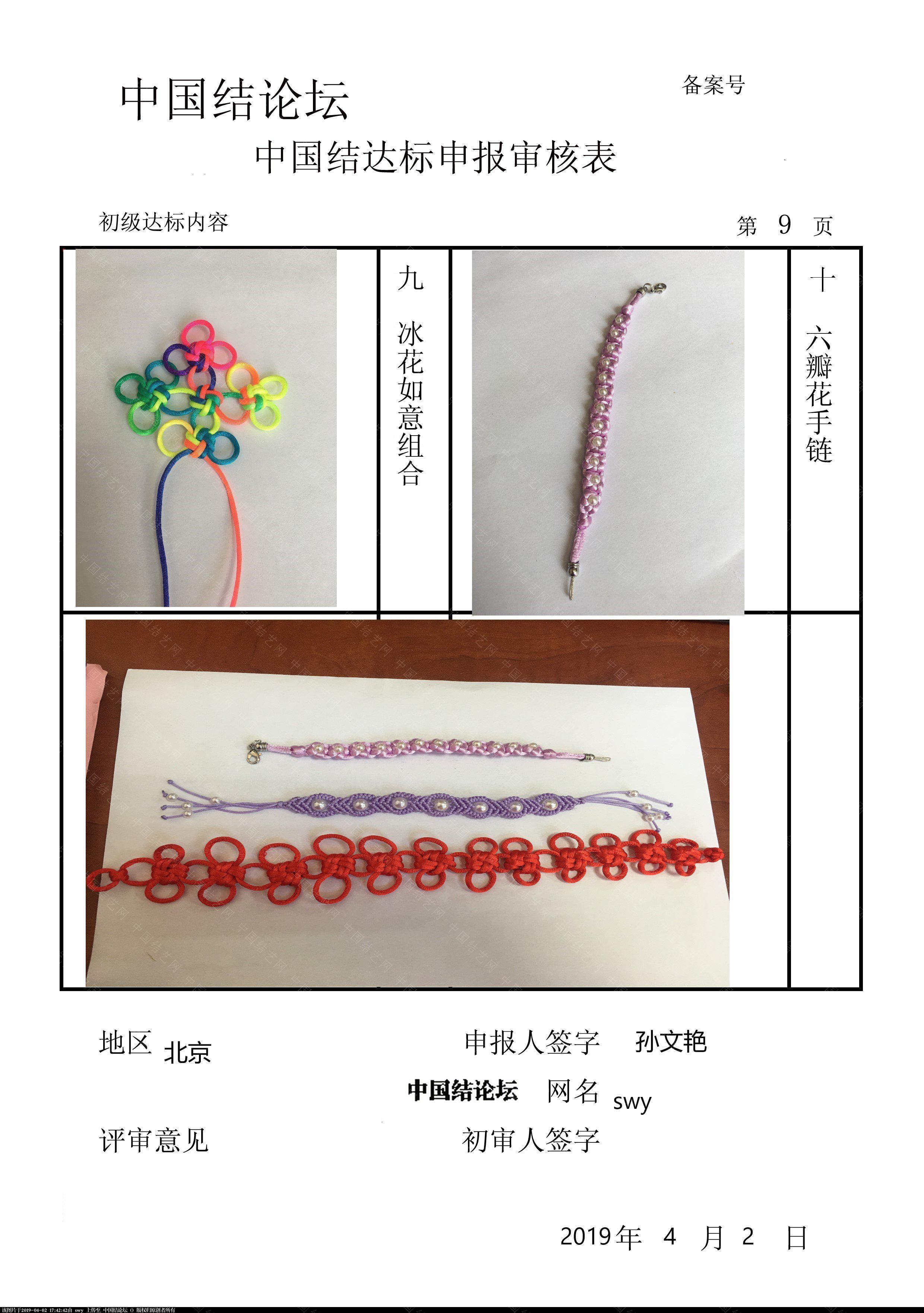 中国结论坛 swy-初级达标申请稿件  中国绳结艺术分级达标审核 174120q2g0sh6hsgsc202q