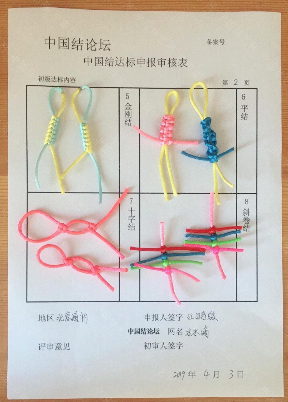 中国结论坛 水水滴—初级达标申请稿件  中国绳结艺术分级达标审核 110323doup9rrbyz77d6cv