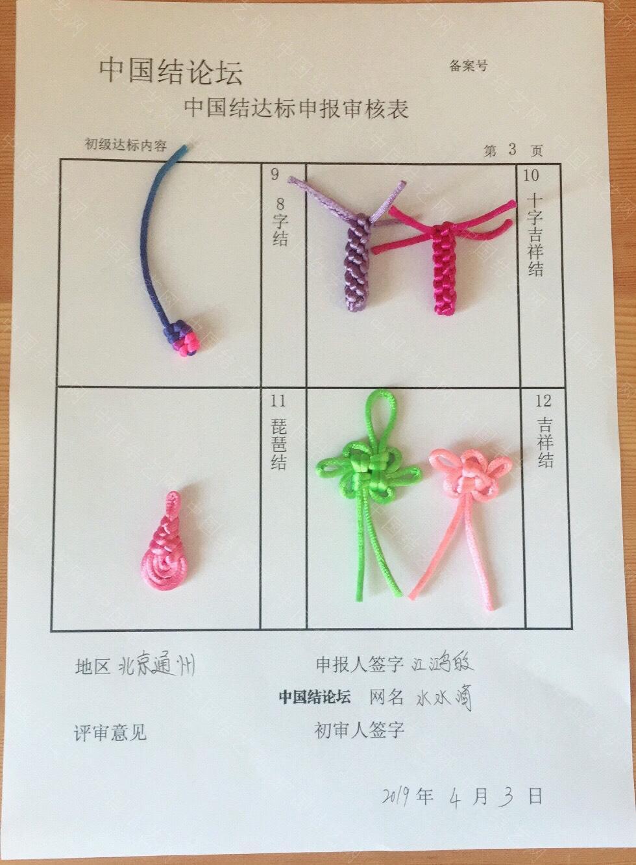 中国结论坛 水水滴—初级达标申请稿件  中国绳结艺术分级达标审核 110325izzrc3cvi0crjmme