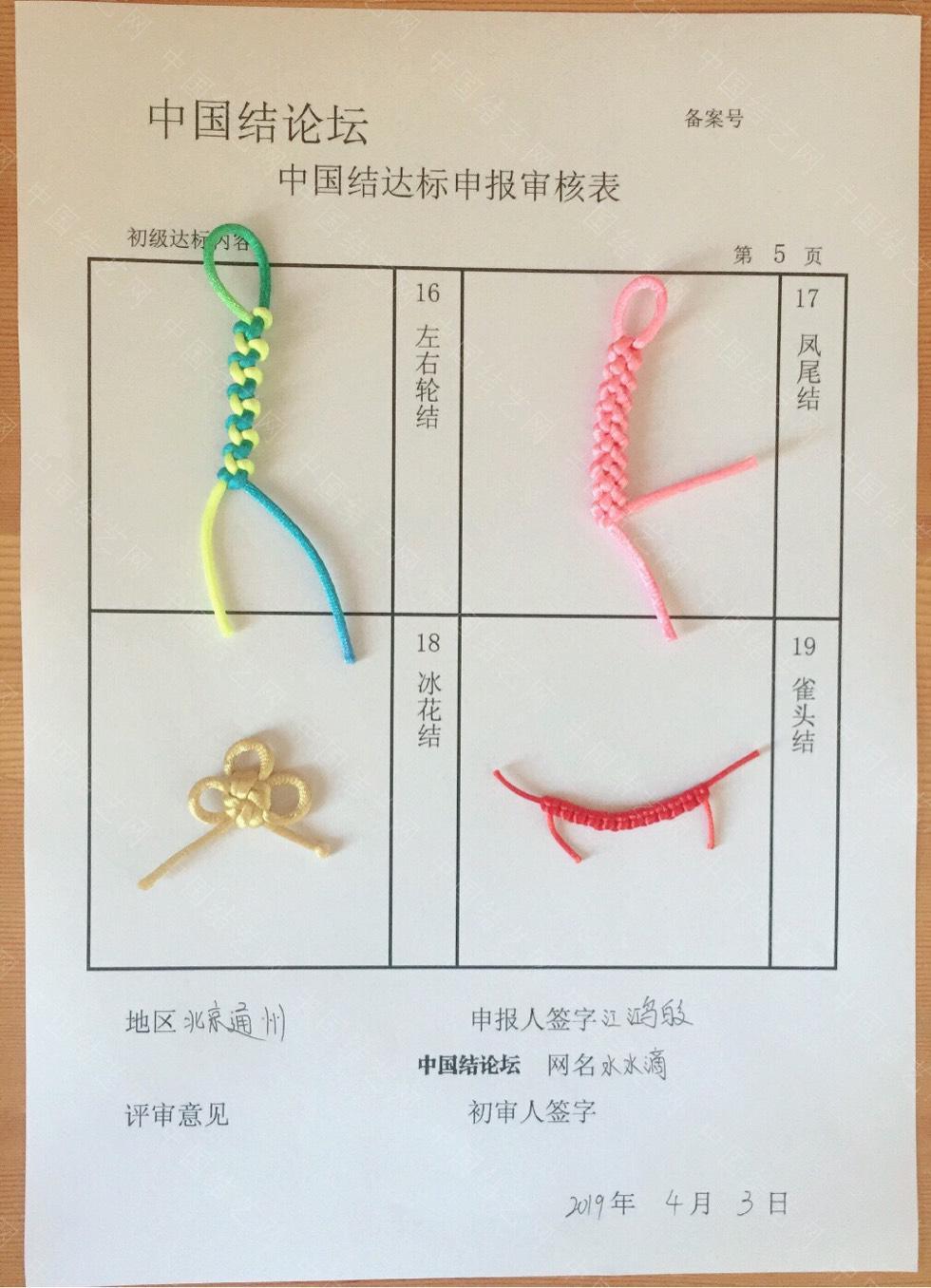 中国结论坛 水水滴—初级达标申请稿件  中国绳结艺术分级达标审核 110327joz39nog9l1uzm10