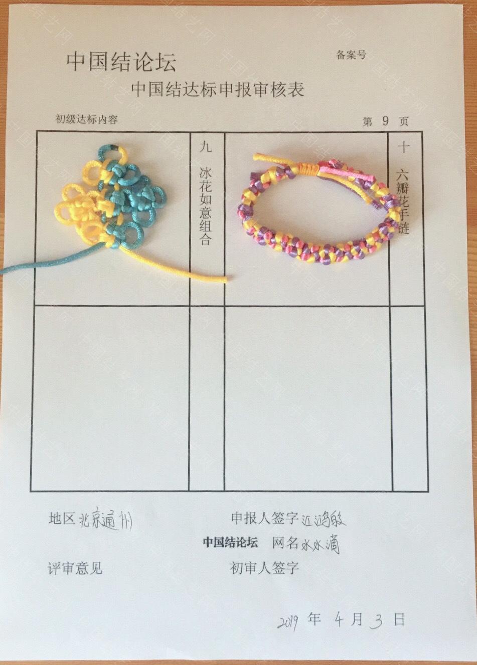中国结论坛 水水滴—初级达标申请稿件  中国绳结艺术分级达标审核 110332z03suo14f01ss6ug