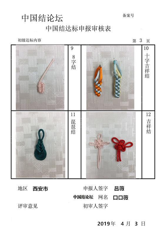中国结论坛 口口薇--初级达标申请稿件  中国绳结艺术分级达标审核 151121eumtaeeue0aycv0u