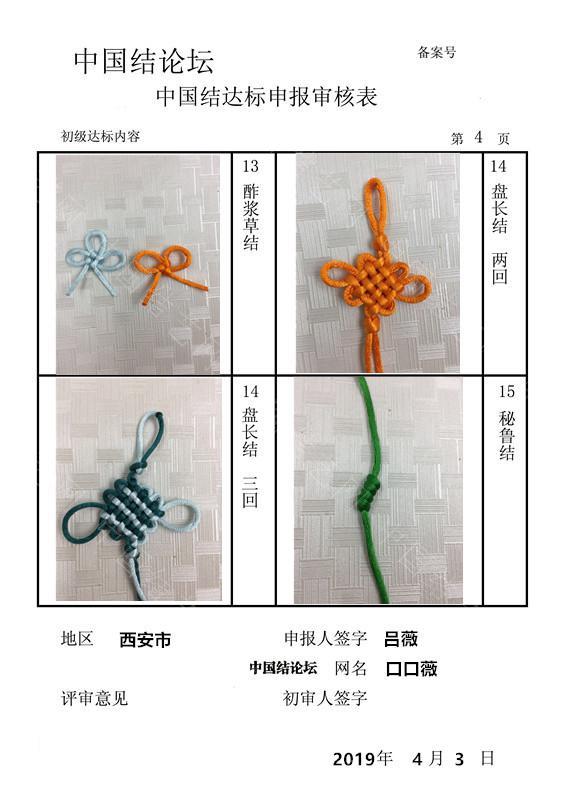 中国结论坛 口口薇--初级达标申请稿件  中国绳结艺术分级达标审核 151134v0enexr0j2xnekn3