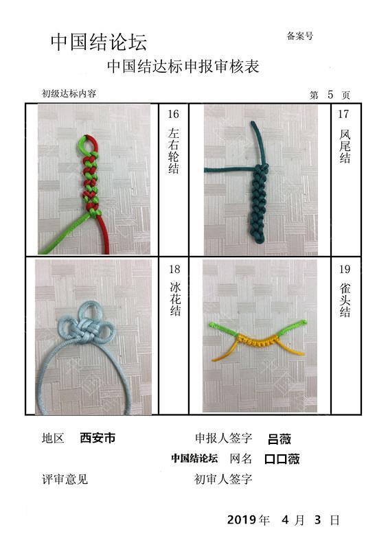 中国结论坛 口口薇--初级达标申请稿件  中国绳结艺术分级达标审核 151151yks1l381q880828d