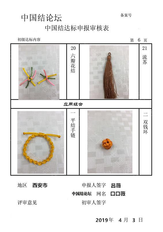 中国结论坛 口口薇--初级达标申请稿件  中国绳结艺术分级达标审核 151205sa6fsksbre0l0l60