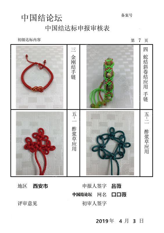 中国结论坛 口口薇--初级达标申请稿件  中国绳结艺术分级达标审核 151216dop4ydjkapptp4oz