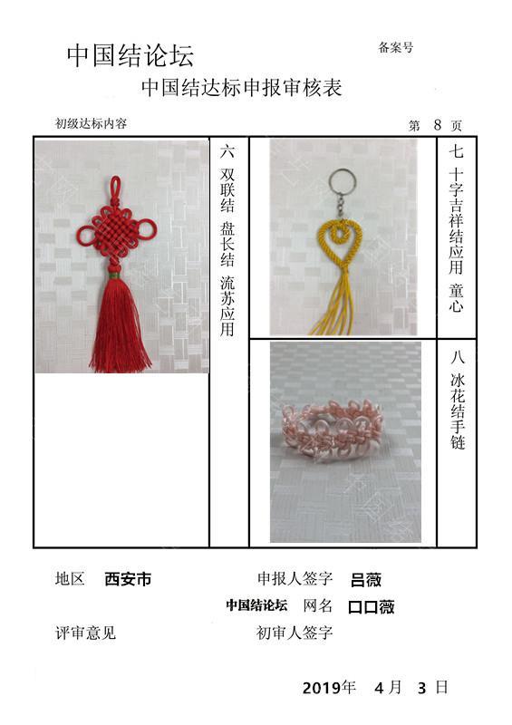 中国结论坛 口口薇--初级达标申请稿件  中国绳结艺术分级达标审核 151227n58ikpjkr9rrrnhj