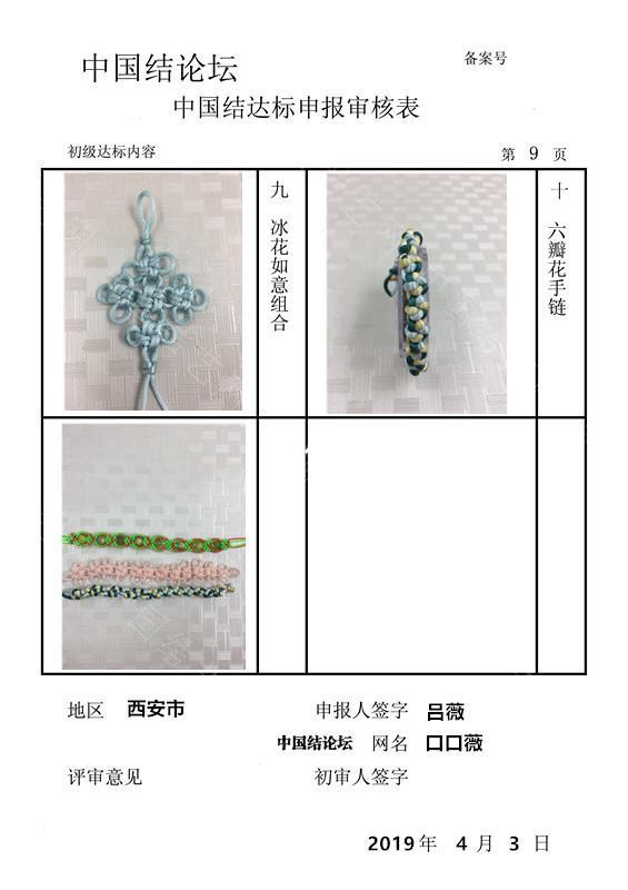 中国结论坛 口口薇--初级达标申请稿件  中国绳结艺术分级达标审核 151248fib0lb1ddlgrgvbg