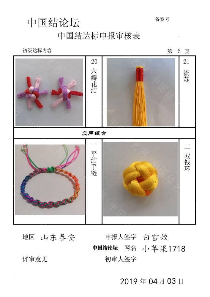 中国结论坛 小苹果1718 - 初级达标申请稿件  中国绳结艺术分级达标审核 161305skhnhazschckgls7