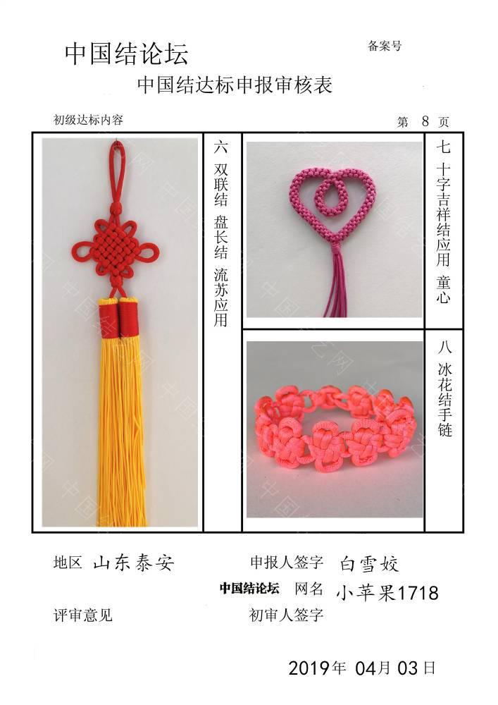 中国结论坛 小苹果1718 - 初级达标申请稿件  中国绳结艺术分级达标审核 161306npagpdmwapxwdhzx