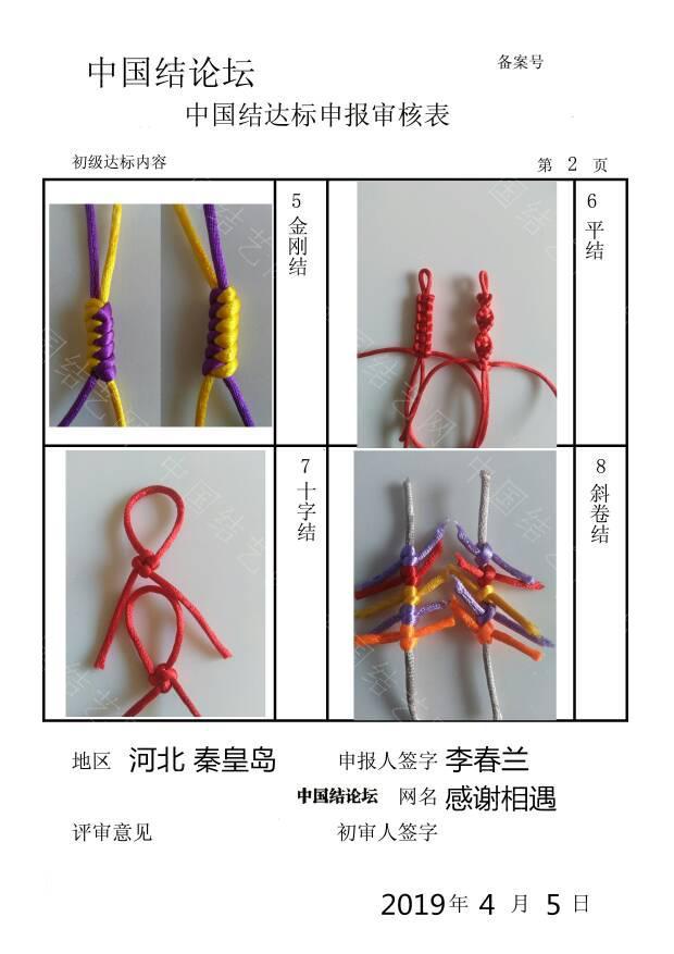 中国结论坛 感谢相遇_初级达标申请稿件  中国绳结艺术分级达标审核 174102l4kvgzbkpugfgzgv