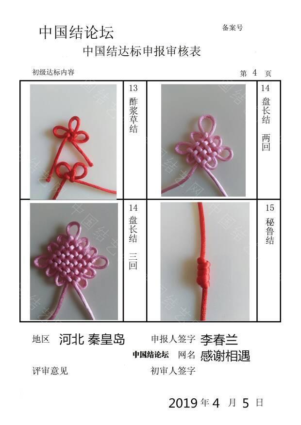 中国结论坛 感谢相遇_初级达标申请稿件  中国绳结艺术分级达标审核 174103rkk5i2q3q4jk7k23