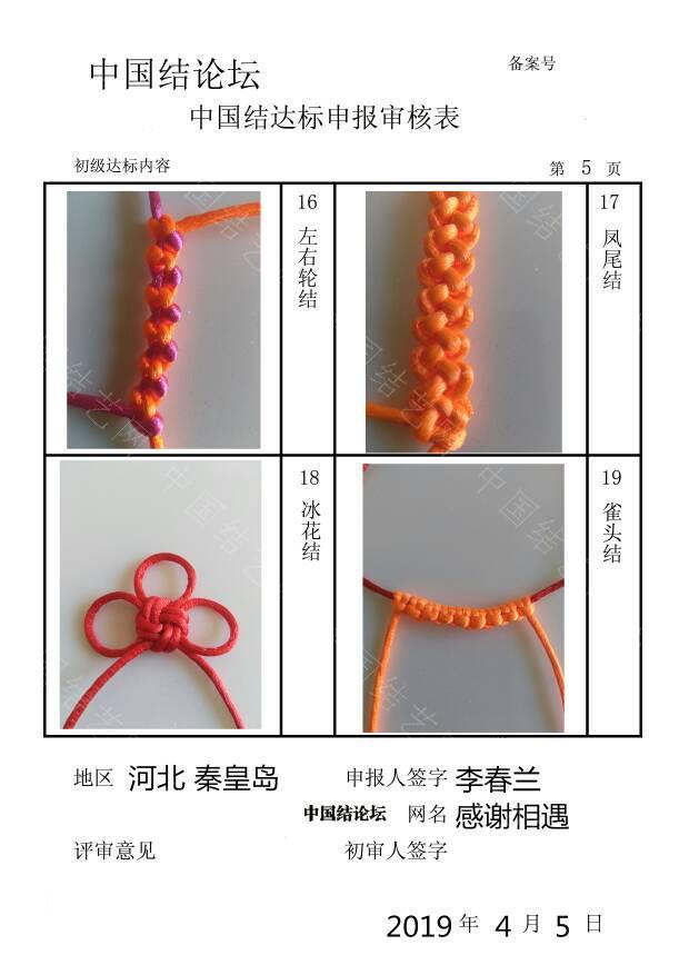 中国结论坛 感谢相遇_初级达标申请稿件  中国绳结艺术分级达标审核 174104ljltylynkypykrkn