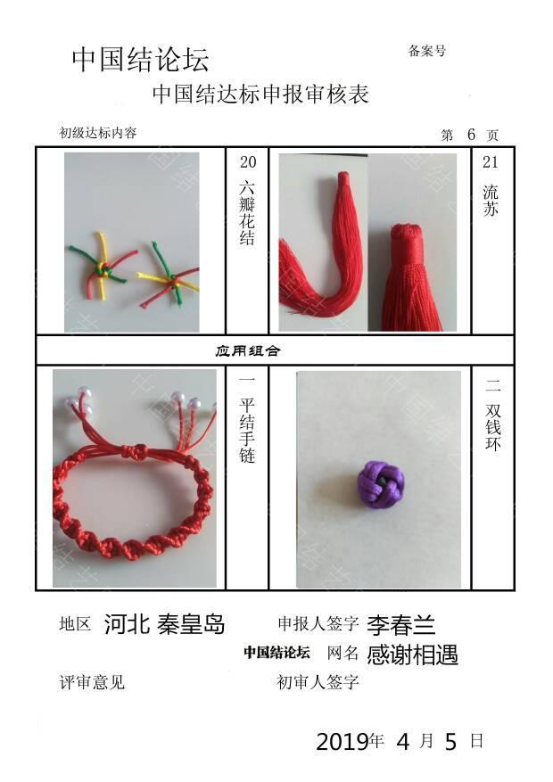 中国结论坛 感谢相遇_初级达标申请稿件  中国绳结艺术分级达标审核 174104rcffm2pzr3wmdgr2