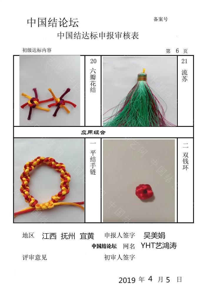 中国结论坛 YHT艺鴻涛-初级达标申请稿件  中国绳结艺术分级达标审核 221721j9q99pdo96pplz90