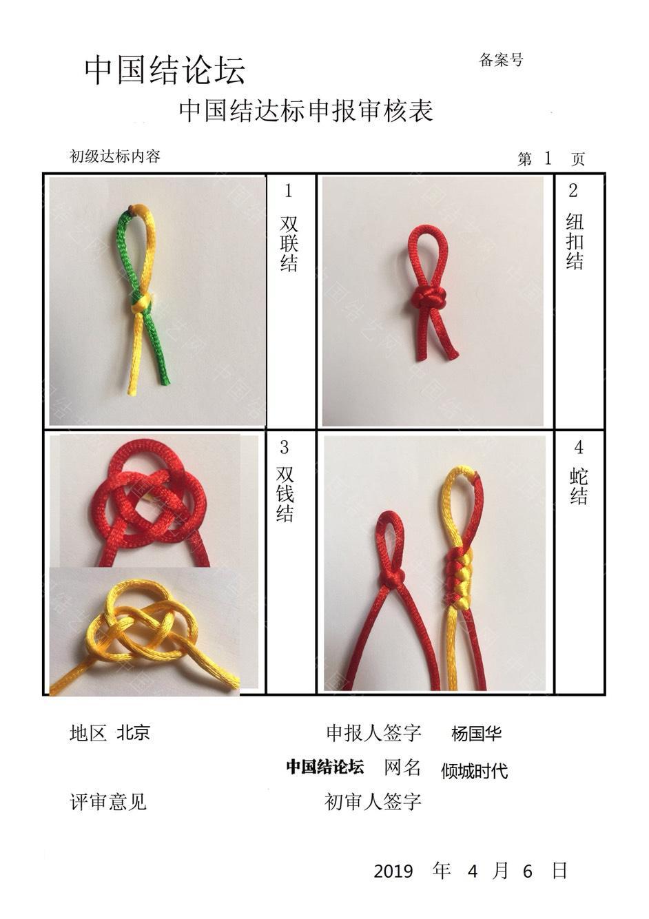 中国结论坛 倾城时代——初级达标申请稿件  中国绳结艺术分级达标审核 113710f8e1o9ee1dd9e9ao