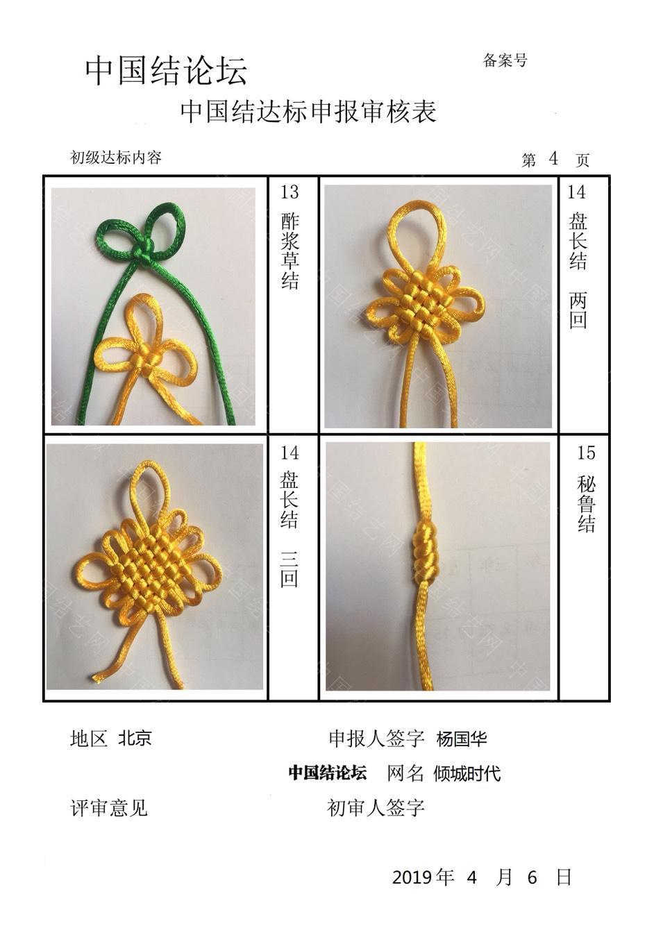 中国结论坛 倾城时代——初级达标申请稿件  中国绳结艺术分级达标审核 113714pjmfgj5z4a4sgx0i