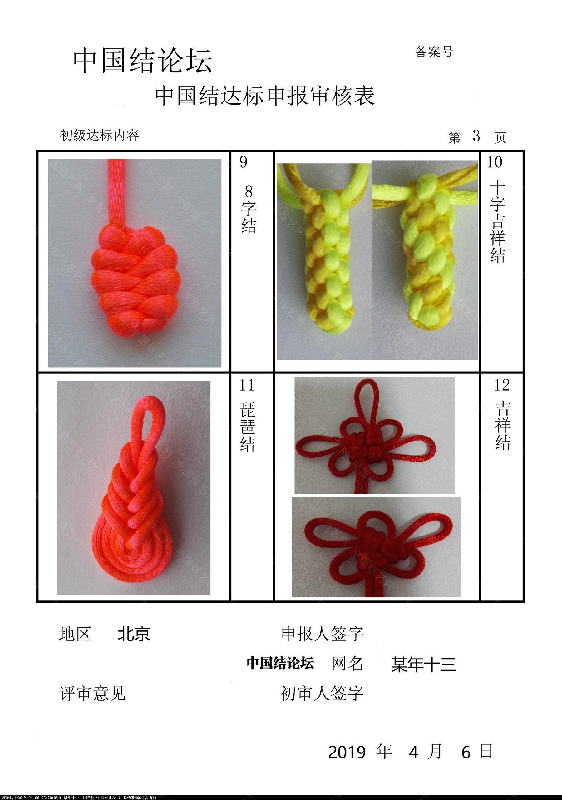中国结论坛 某年十三- 初级达标申请稿件  中国绳结艺术分级达标审核 231121rcbqlbbdq7md5pbp