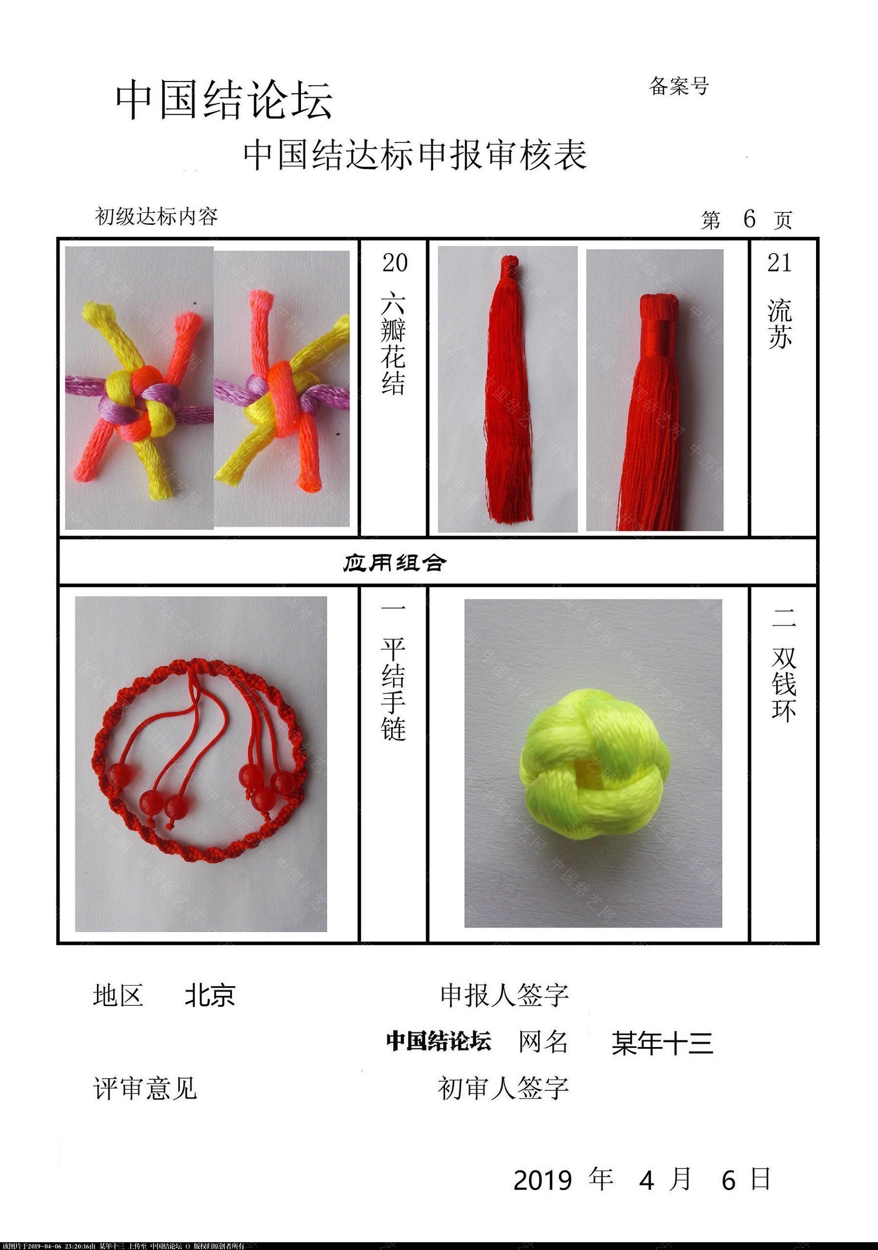 中国结论坛 某年十三- 初级达标申请稿件  中国绳结艺术分级达标审核 231203ie6zgsergl64ydig