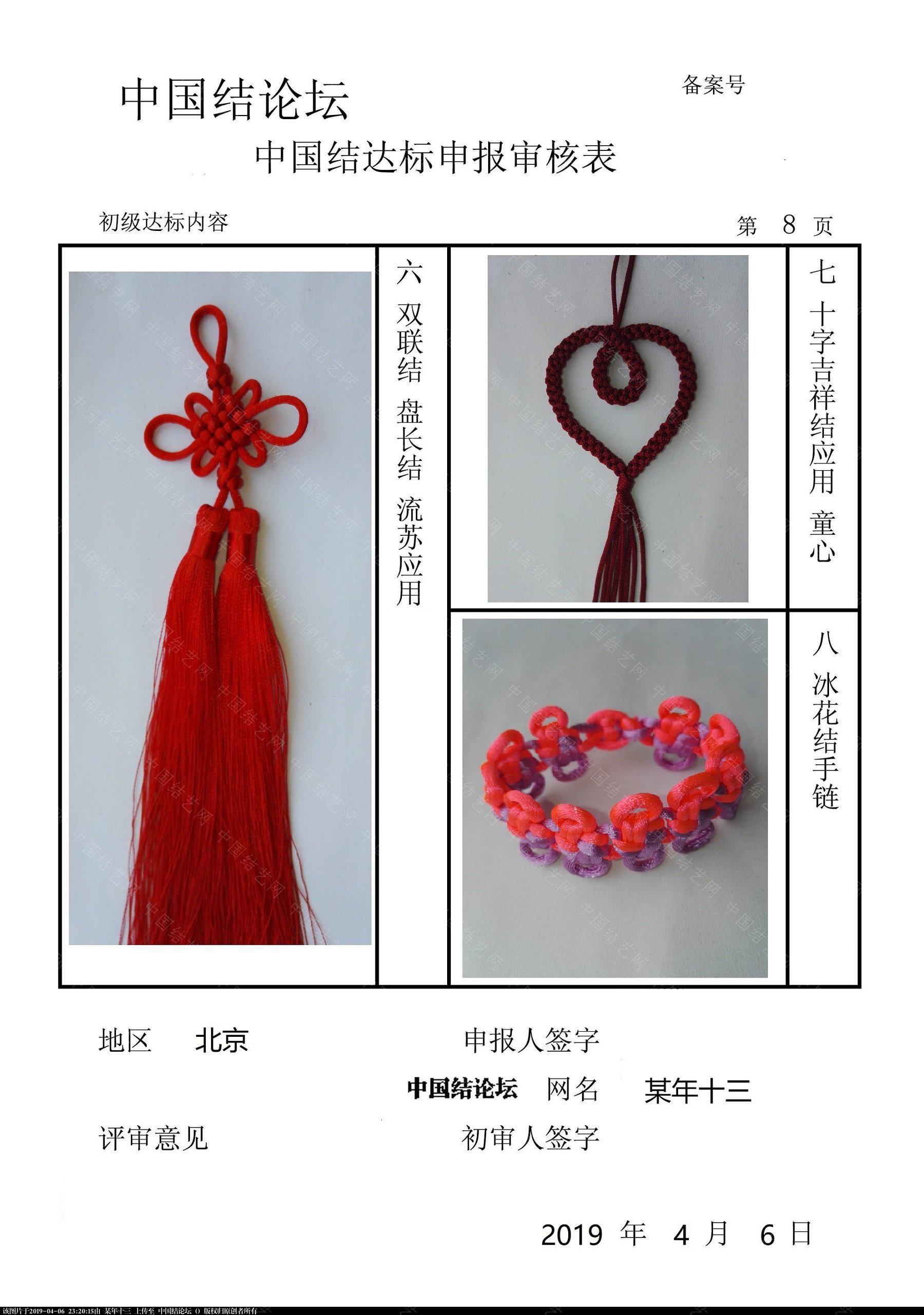 中国结论坛 某年十三- 初级达标申请稿件  中国绳结艺术分级达标审核 231231pm90ji55vdc0yml0