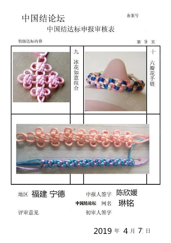 中国结论坛   中国绳结艺术分级达标审核 225358n99sceehvw3eccvu