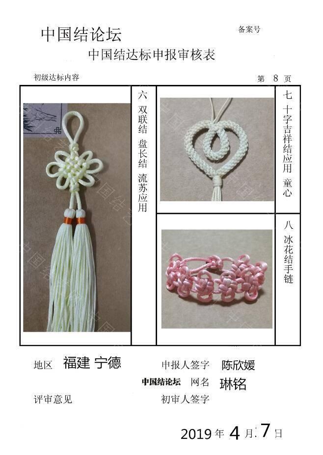 中国结论坛   中国绳结艺术分级达标审核 225359v16bb0n56h021kc5