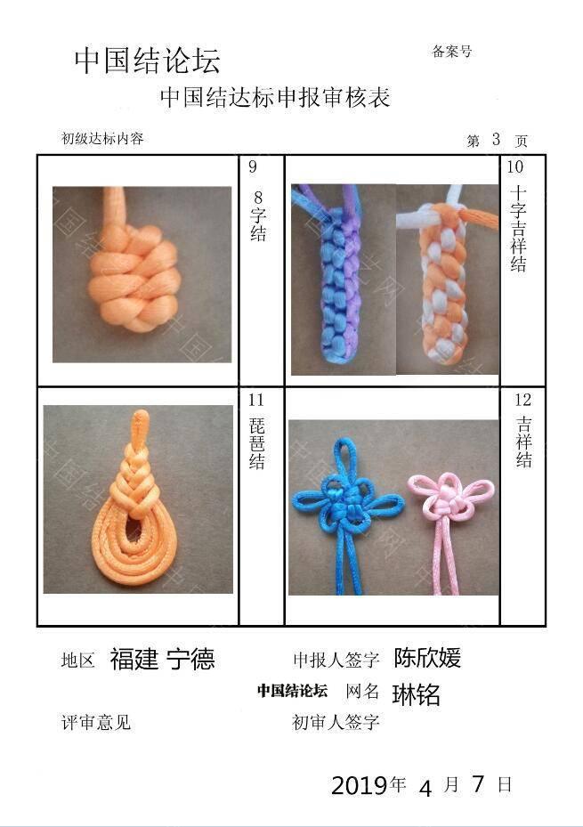 中国结论坛   中国绳结艺术分级达标审核 225422hkhhvxrfkgxcttqv