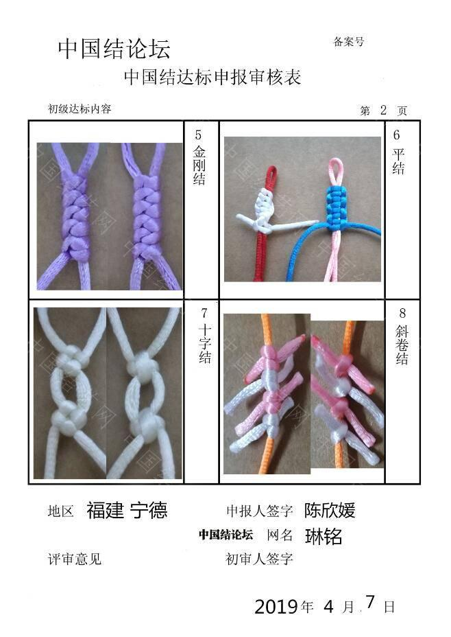 中国结论坛   中国绳结艺术分级达标审核 225422q4dfdzg33dlzjkdl