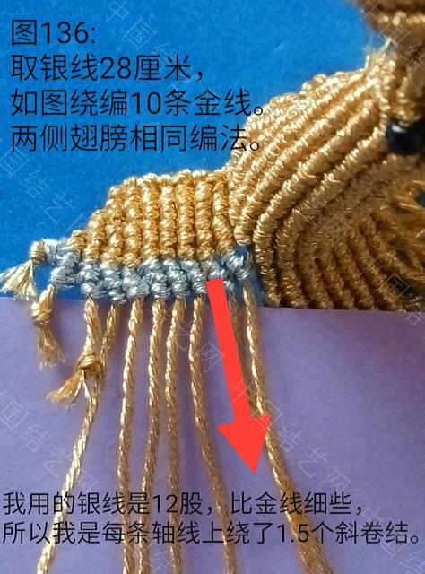 中国结论坛   立体绳结教程与交流区 114522dkw48fbn7fbxqc6x
