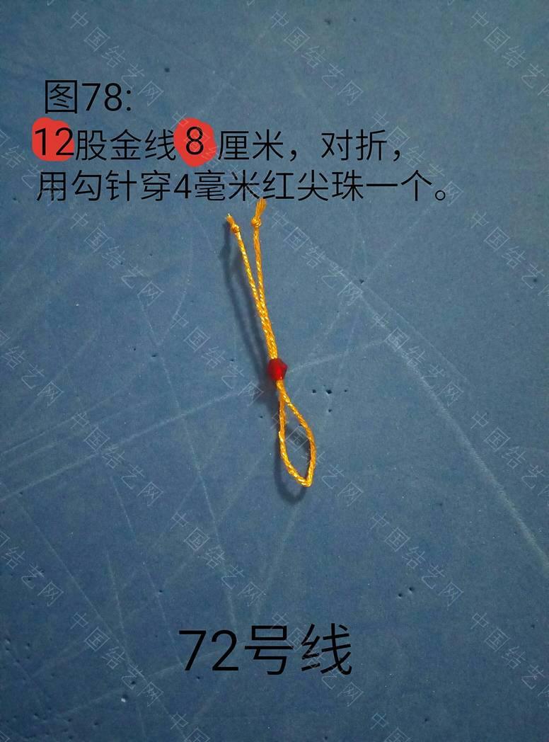 中国结论坛   立体绳结教程与交流区 133607cqtkwwmqr5kvtn5p