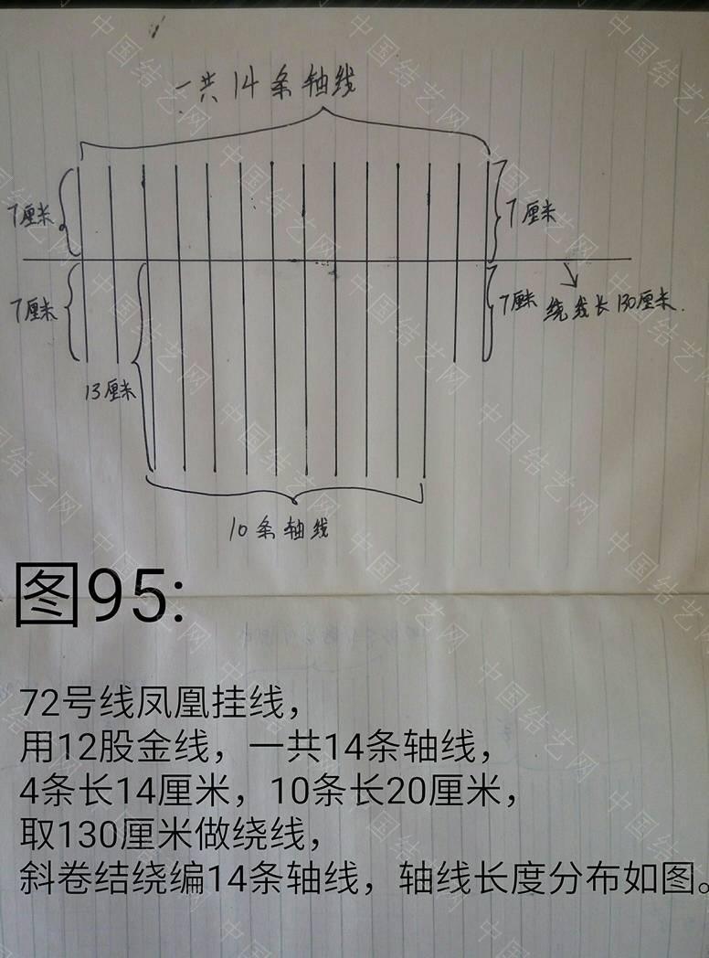 中国结论坛   立体绳结教程与交流区 133608xk99wpv0pwwwnki9