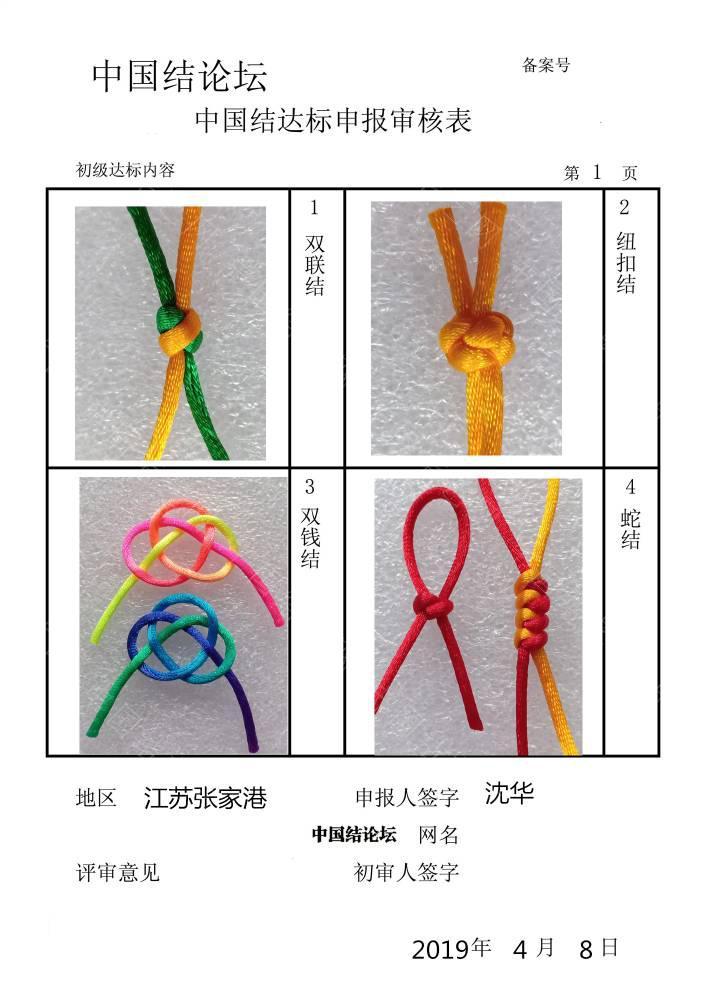 中国结论坛 沈华123-初级达标申请稿件  中国绳结艺术分级达标审核 151132ezlclbz57c7gfbik