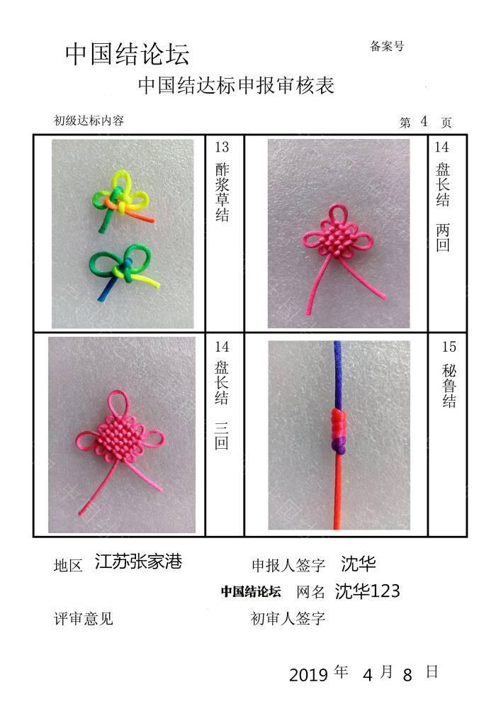 中国结论坛 沈华123-初级达标申请稿件  中国绳结艺术分级达标审核 151133bhe6s3i4nsh43e8a