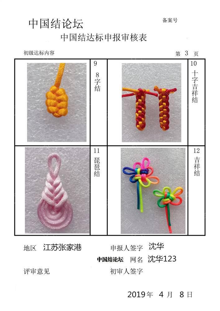 中国结论坛 沈华123-初级达标申请稿件  中国绳结艺术分级达标审核 151133cgnzs16iniyrcaaa