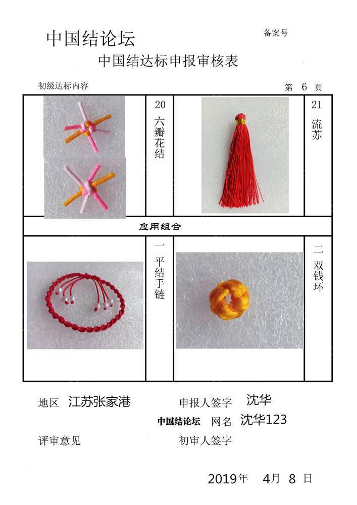 中国结论坛 沈华123-初级达标申请稿件  中国绳结艺术分级达标审核 151134iqazjomlhqja0036