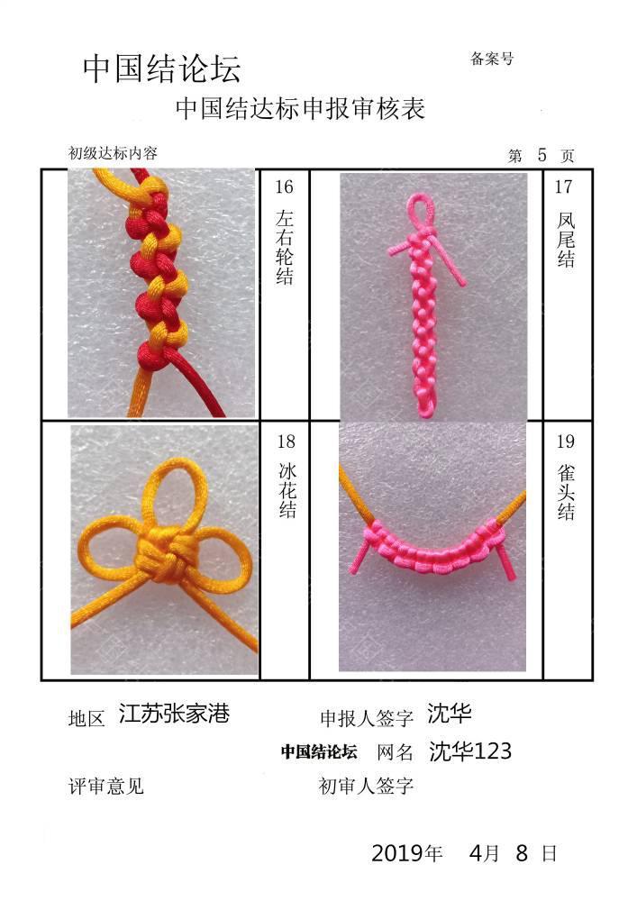 中国结论坛 沈华123-初级达标申请稿件  中国绳结艺术分级达标审核 151134it8jp5tulcxllc5c