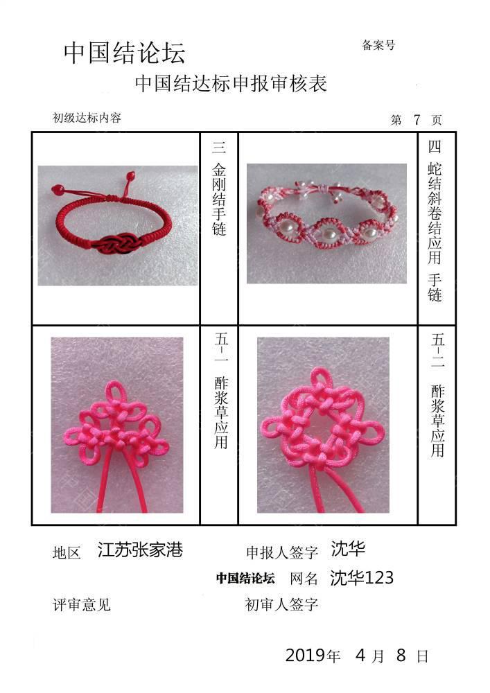 中国结论坛 沈华123-初级达标申请稿件  中国绳结艺术分级达标审核 151134sp3jsjy2y0x7xyup