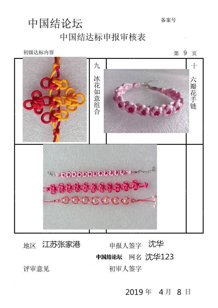 中国结论坛 沈华123-初级达标申请稿件  中国绳结艺术分级达标审核 151135bzabrcrb4l40p1z4
