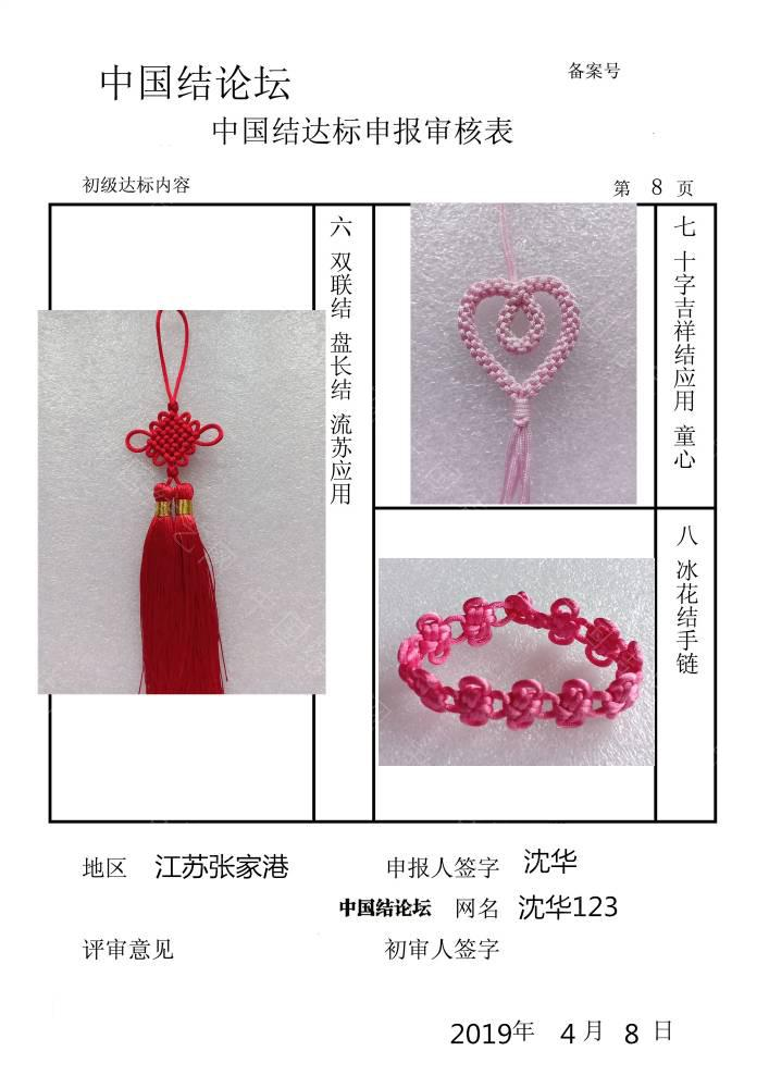 中国结论坛 沈华123-初级达标申请稿件  中国绳结艺术分级达标审核 151135hgl0bz14m4241zk4