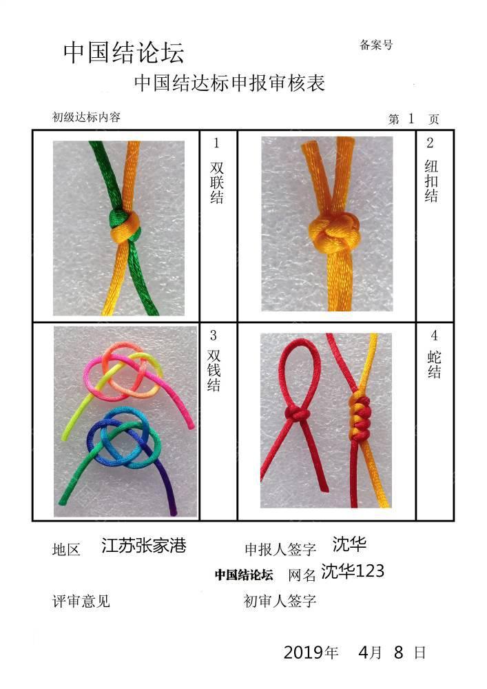 中国结论坛   中国绳结艺术分级达标审核 155219f8k81oo8yl8xv93k