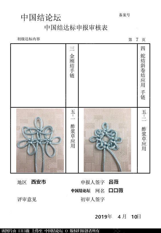 中国结论坛   中国绳结艺术分级达标审核 203703lfls49tuf5hu5mdm