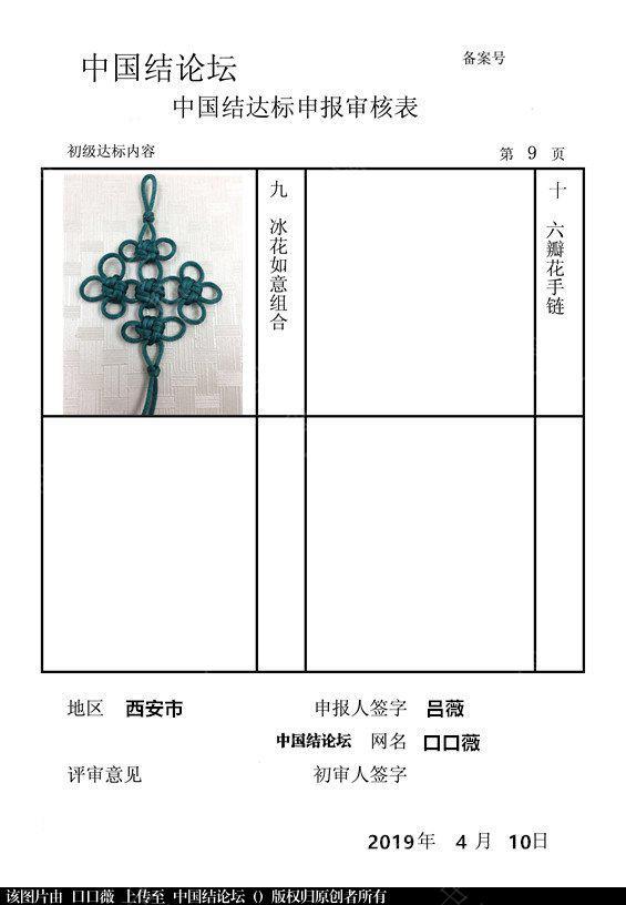 中国结论坛   中国绳结艺术分级达标审核 203704fxvtxeadtxfmirtv