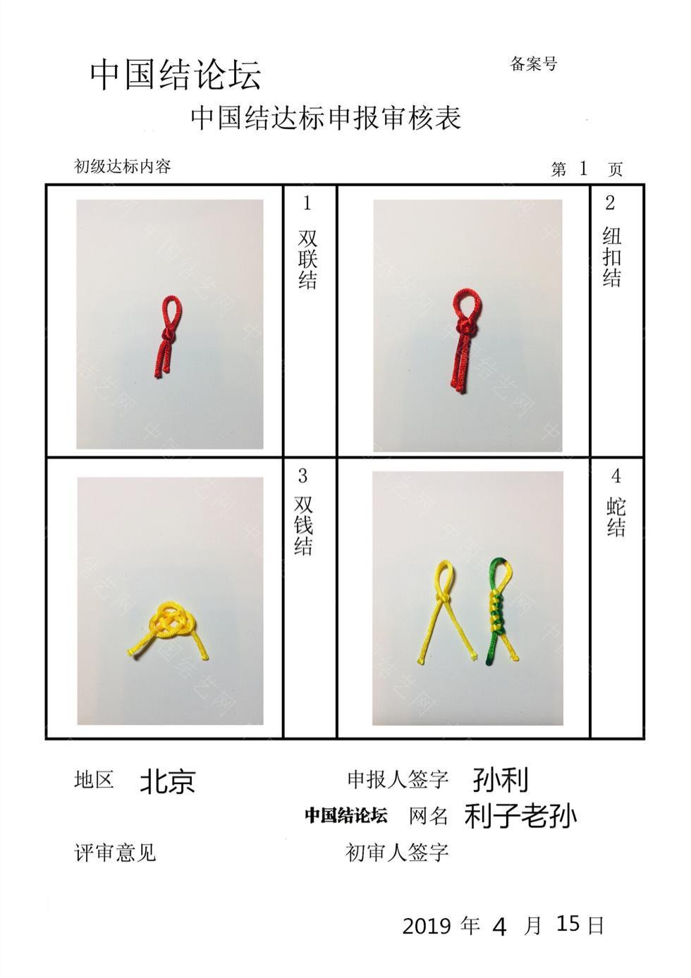 中国结论坛 利子老孙-初级达标申请稿件  中国绳结艺术分级达标审核 201147uqd3hxa3cdhdkkzy