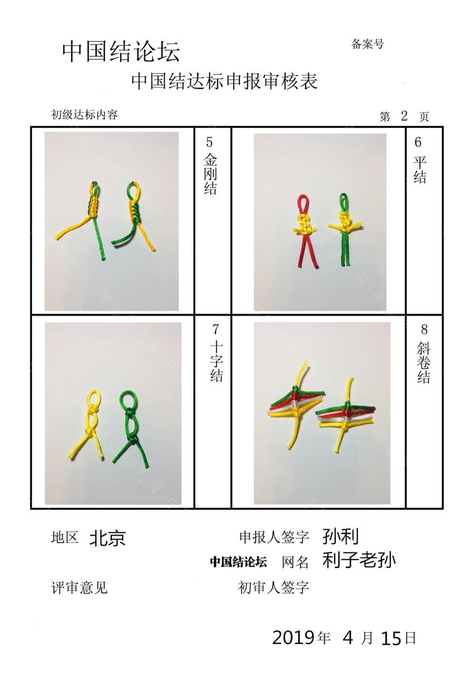 中国结论坛 利子老孙-初级达标申请稿件  中国绳结艺术分级达标审核 201148vv90tqtfehxptehe