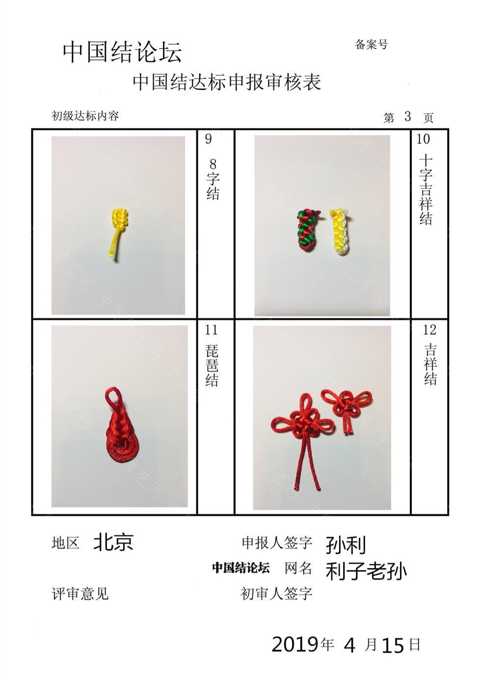 中国结论坛 利子老孙-初级达标申请稿件  中国绳结艺术分级达标审核 201150i241828ffu6lvf44
