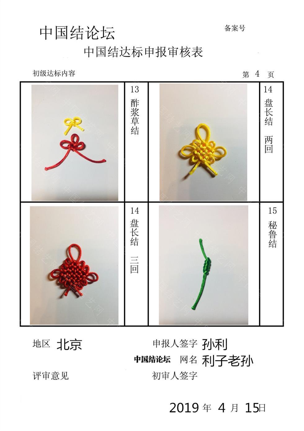 中国结论坛 利子老孙-初级达标申请稿件  中国绳结艺术分级达标审核 201151kq1m1drbr071sz9c
