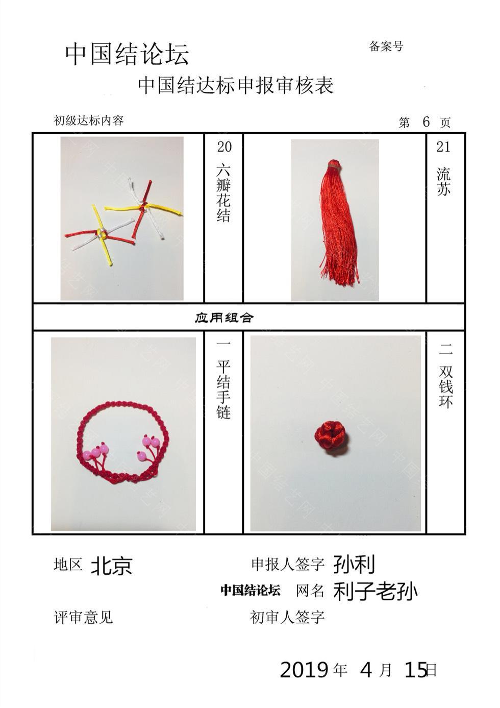 中国结论坛 利子老孙-初级达标申请稿件  中国绳结艺术分级达标审核 201154cf3p0flgxltuzzfz